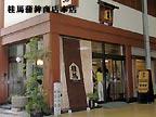 桂馬蒲鉾商店本店