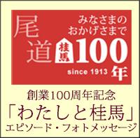 桂馬蒲鉾創業100周年記念・わたしと桂馬
