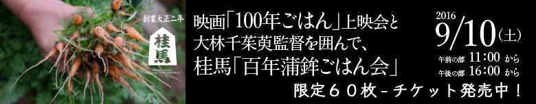 100�N����n��f��