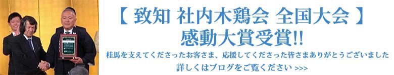 桂馬蒲鉾ブログ