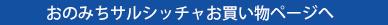 ���݂̂��T���V�b�`�����������y�[�W��