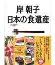 日本の食遺産