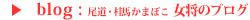 blog:尾道 桂馬かまぼこ女将のブログ