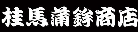 尾道 桂馬蒲鉾商店
